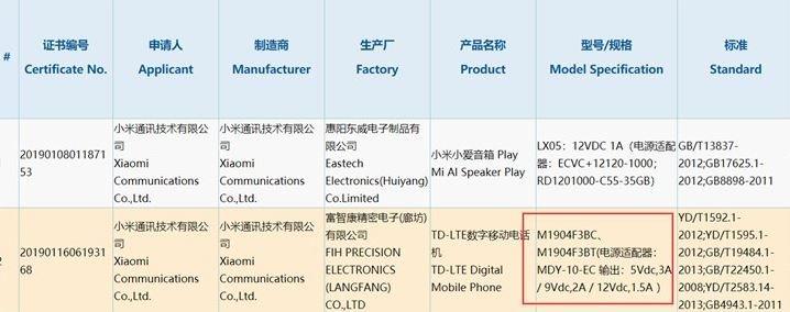Xiaomi CC9e уже сертифицирован, смартфон предложит 48-мегапиксельную камеру и SoC Snapdragon 710 при цене $230