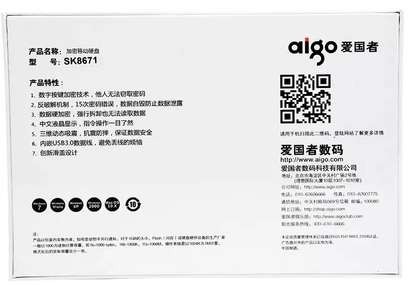 Реверсинг и взлом самошифрующегося внешнего HDD-накопителя Aigo. Часть 1: Препарируем на части - 3