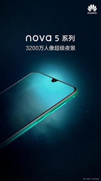 Селфифон Huawei Nova 5 получит фронтальную камеру разрешением 32 Мп