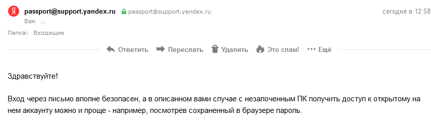 Спорное новшество от Яндекса — вход в аккаунт через письмо - 2