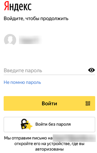 Спорное новшество от Яндекса — вход в аккаунт через письмо - 1