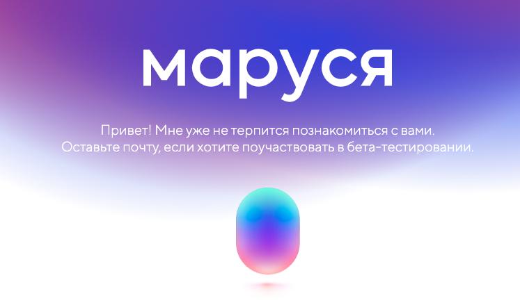 Вслед за «Алисой» и «Олегом». Mail.ru предлагает желающим тестировать голосовой помощник «Маруся»