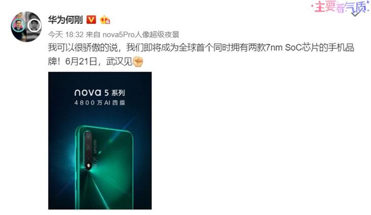 Huawei станет «первым в мире мобильным брендом с двумя 7-нанометровыми платформами». 21 июня будет представлена SoC Kirin 810