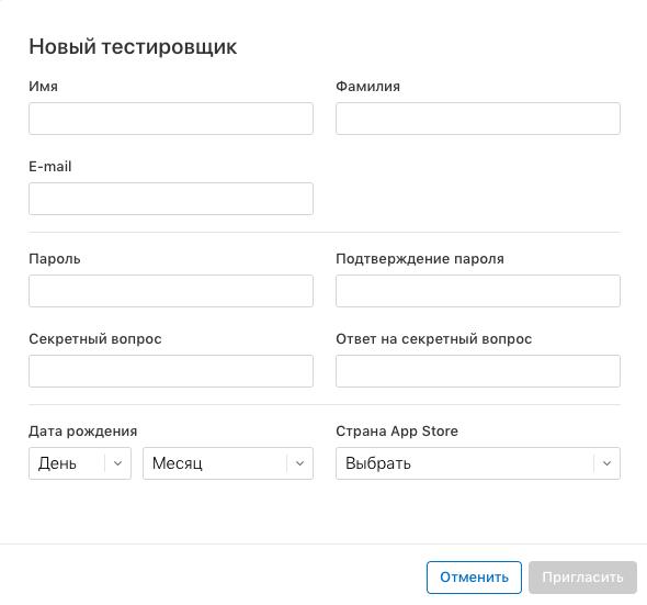 Форма создания Sandbox пользователя