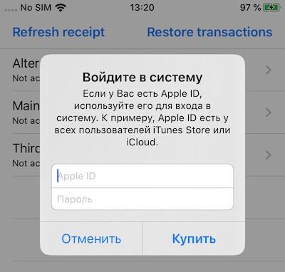 Руководство по реализации авто-возобновляемых подписок в iOS-приложениях - 9