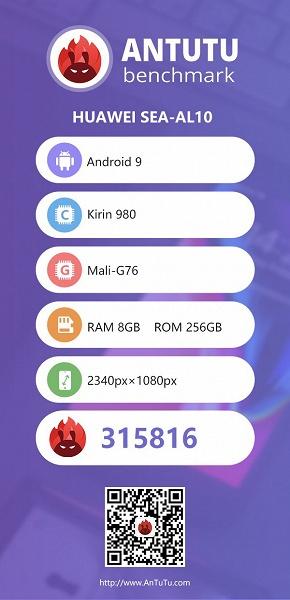 Топовая платформа и 256 ГБ ОЗУ — в AnTuTu засветился смартфон Huawei Nova 5 Pro