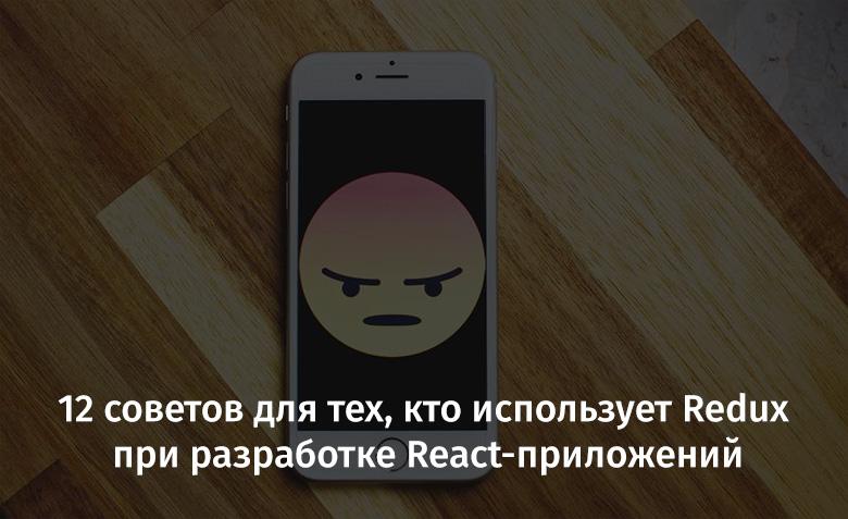 11 советов для тех, кто использует Redux при разработке React-приложений - 1