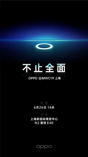 Oppo обещает показать смартфон с подэкранной камерой 26 июня