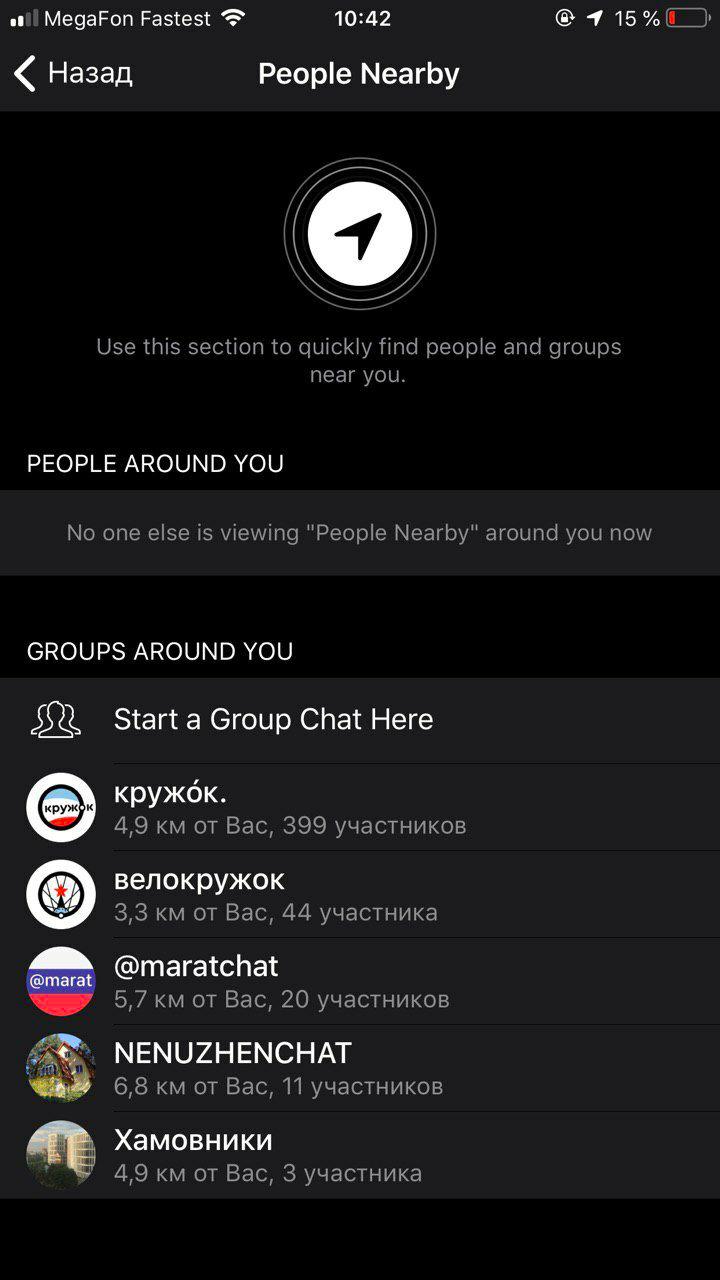 Telegram готовит функцию геочатов с локацией по местности - 2