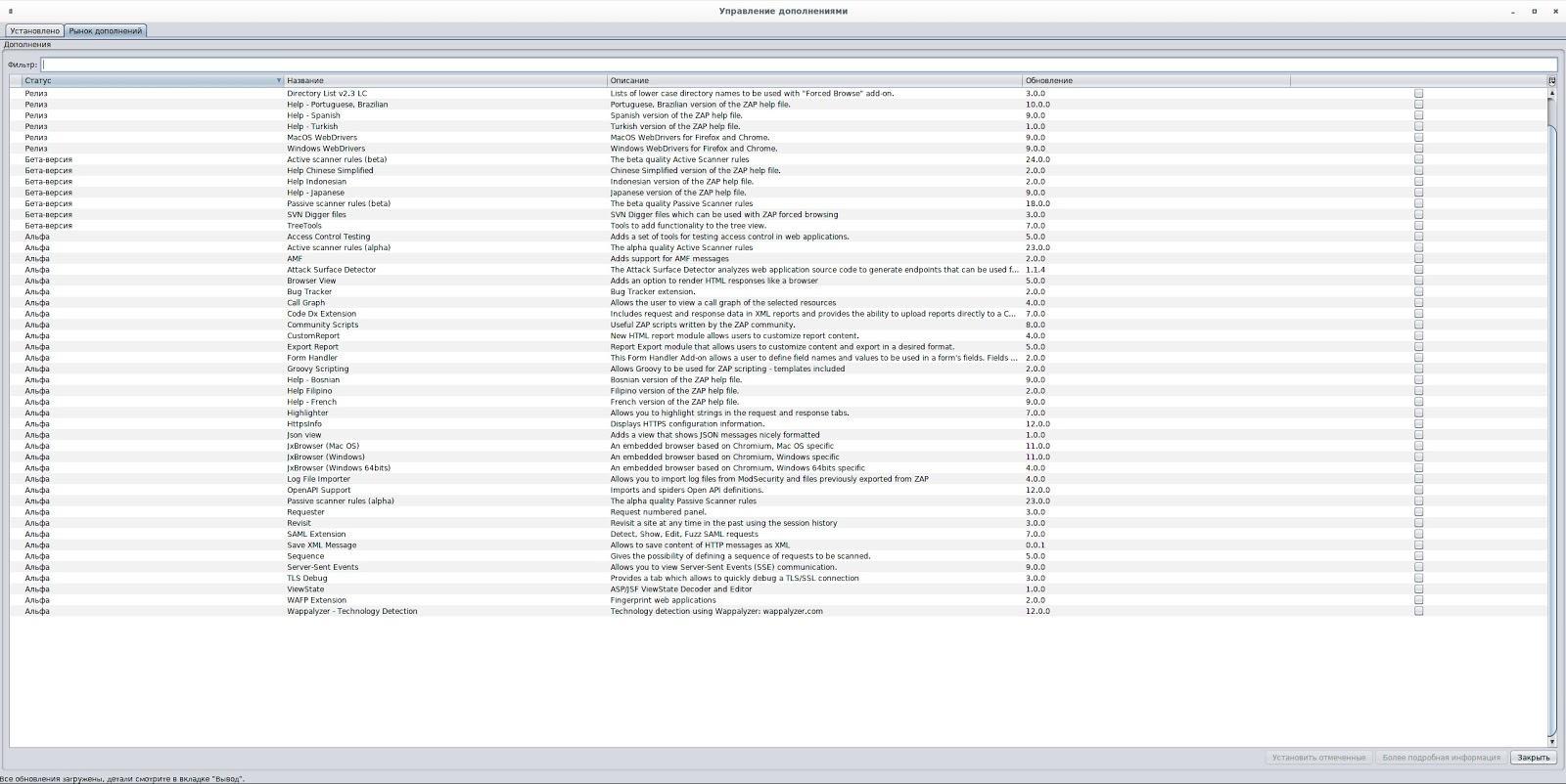 Чем искать уязвимости веб-приложений: сравниваем восемь популярных сканеров - 3