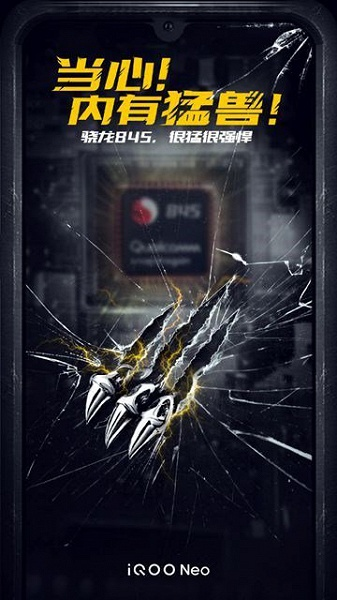 iQOO Neo показал свои возможности в бенчмарке. Фото смартфона
