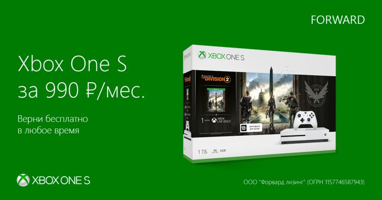 Подписка на Xbox One S с бесплатным возвратом