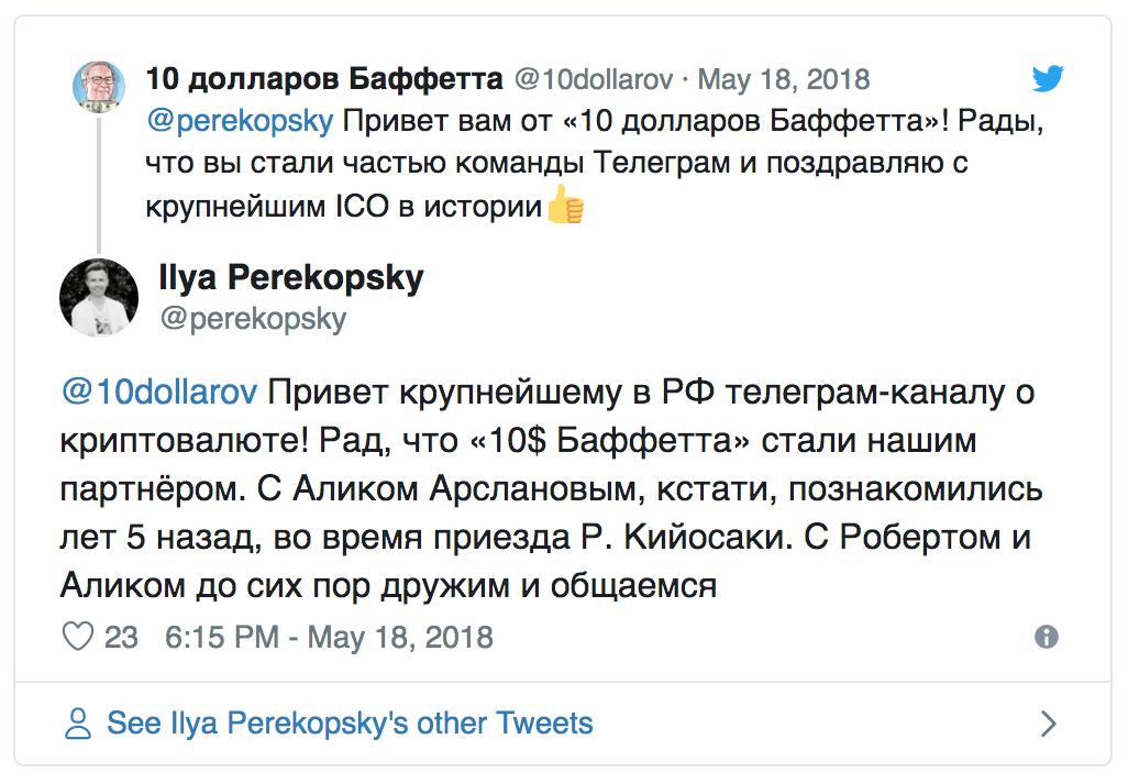 Дуров не имеет никакого отношения к TON - 4
