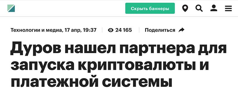 Дуров не имеет никакого отношения к TON - 7
