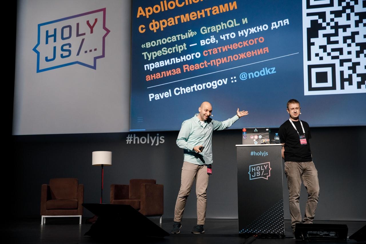 Итоги HolyJS 2019 Piter - 1