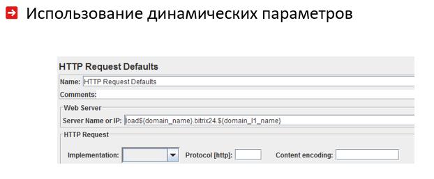Нагрузочное тестирование веб-проекта — без купюр - 11