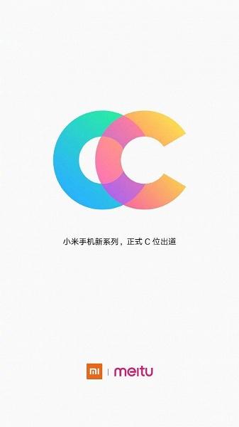 Почему Xiaomi CC9 получил такое название. Объясняет глава компании