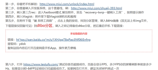 Экран Xiaomi Mi 9 «разогнали» до 84 Гц