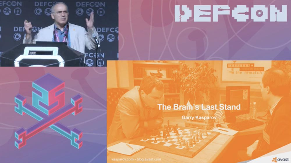 Конференция DEFCON 25. Гарри Каспаров. «Последняя битва мозга». Часть 1 - 2