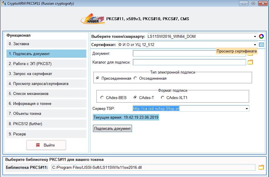 Криптографический АРМ на базе токенов PKCS#11. Электронная подпись. Часть 2 - 2