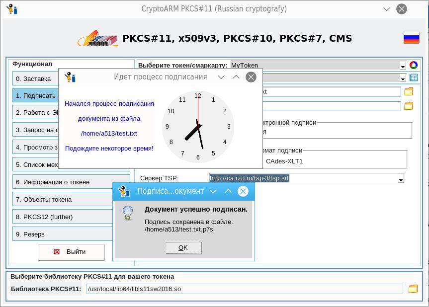 Криптографический АРМ на базе токенов PKCS#11. Электронная подпись. Часть 2 - 3
