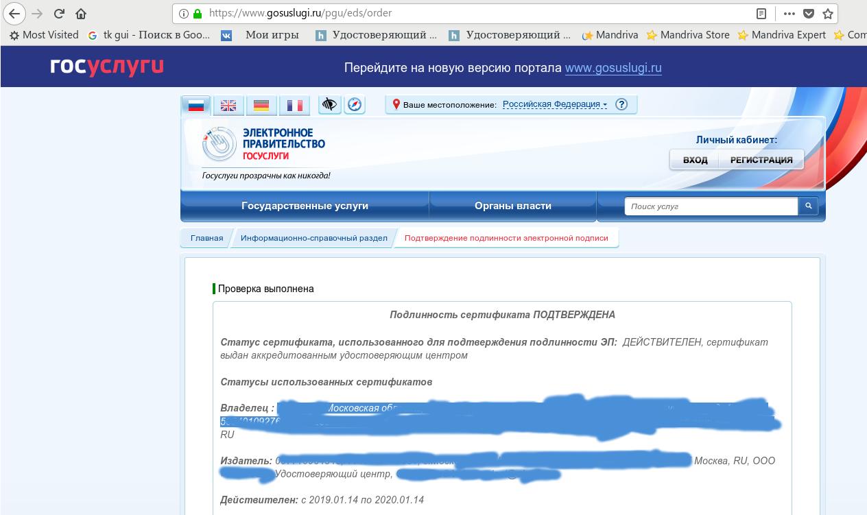 Криптографический АРМ на базе токенов PKCS#11. Электронная подпись. Часть 2 - 5