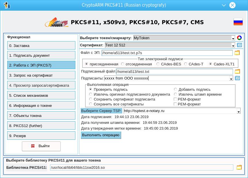 Криптографический АРМ на базе токенов PKCS#11. Электронная подпись. Часть 2 - 6