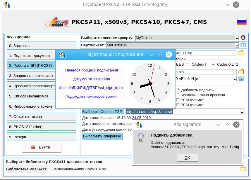 Криптографический АРМ на базе токенов PKCS#11. Электронная подпись. Часть 2 - 7