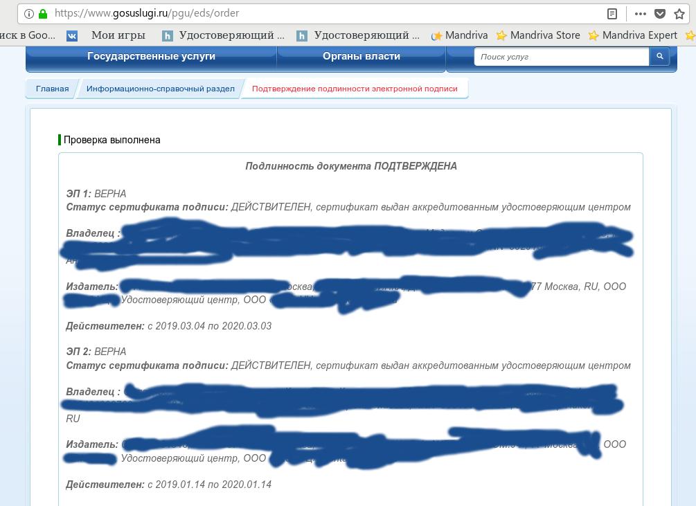 Криптографический АРМ на базе токенов PKCS#11. Электронная подпись. Часть 2 - 8