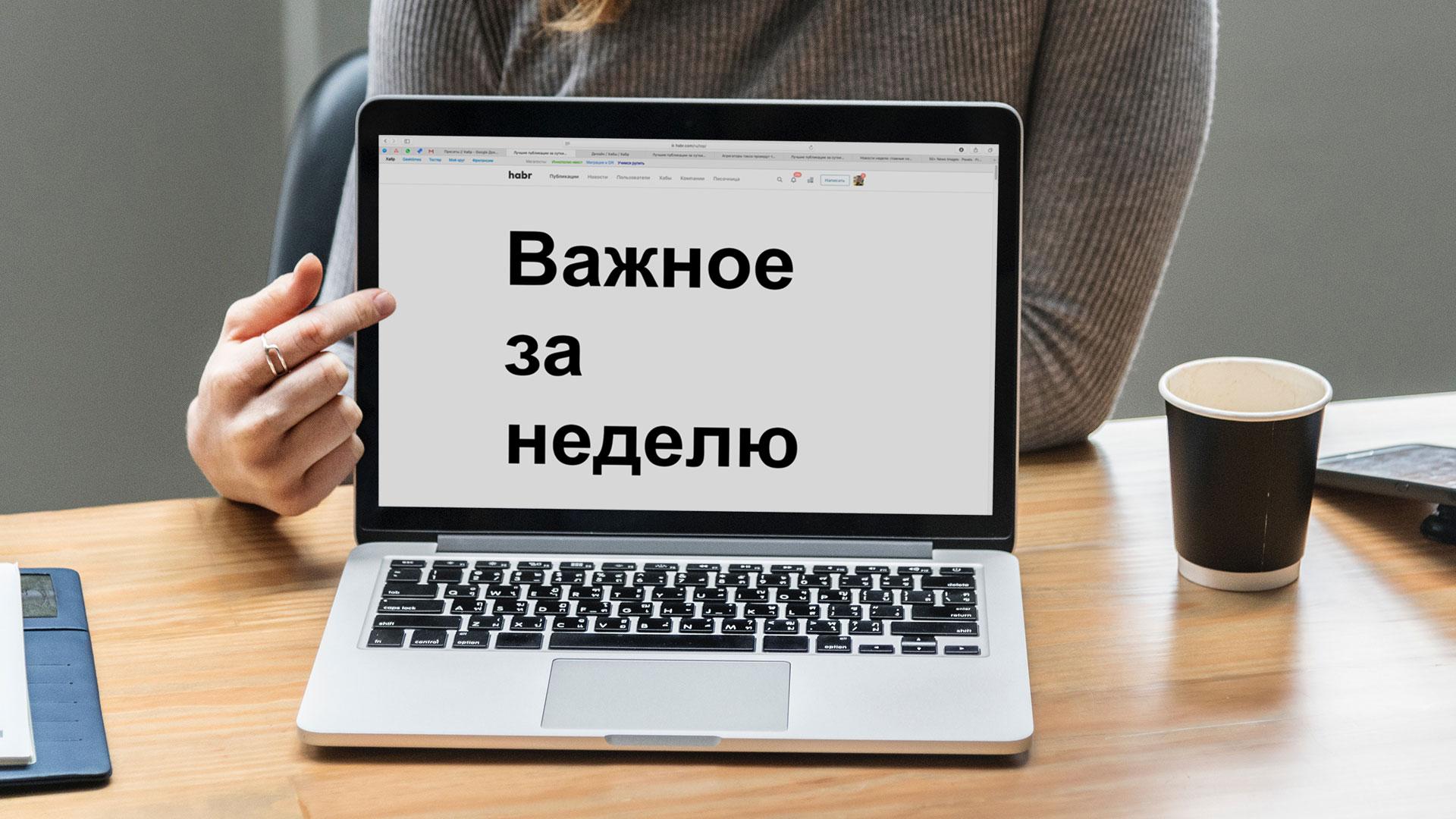 Новости недели: нейросеть и отфотошопленные снимки, рост акций «Яндекса», Huawei требует за патенты $1 млрд - 1
