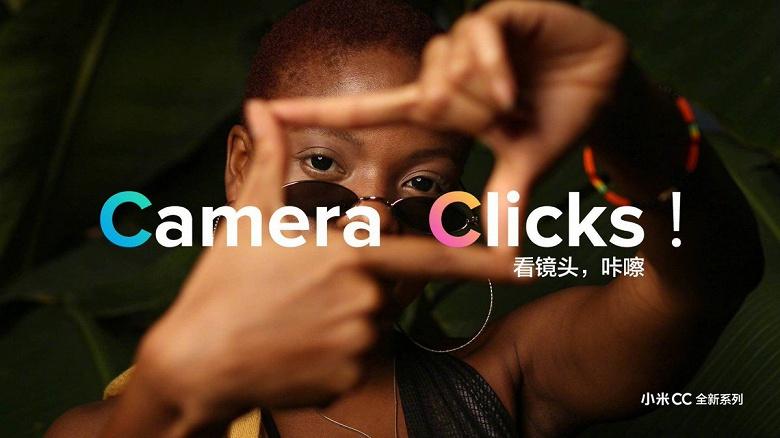 Xiaomi CC9: дата анонса и красочная фотогалерея