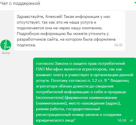 «Мобильный контент» бесплатно, без смс и регистраций. Подробности мошенничества от Мегафона - 10