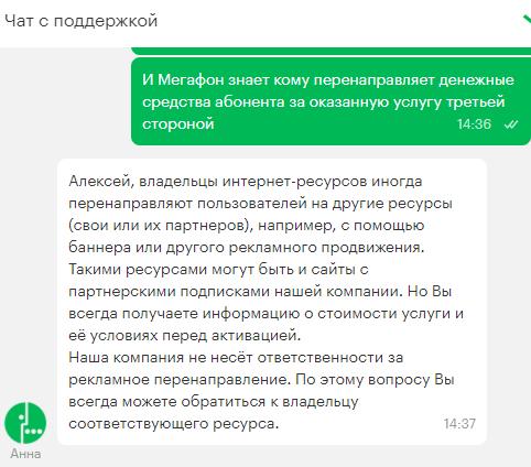 «Мобильный контент» бесплатно, без смс и регистраций. Подробности мошенничества от Мегафона - 11