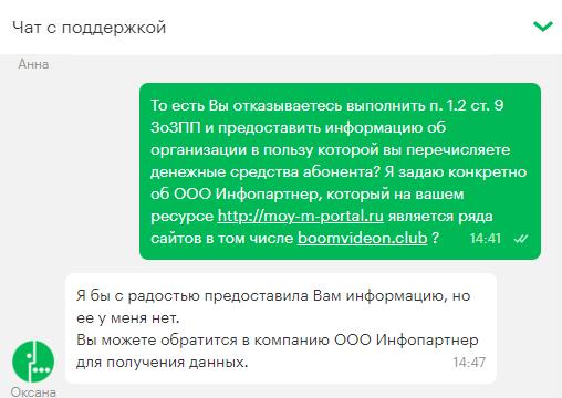 «Мобильный контент» бесплатно, без смс и регистраций. Подробности мошенничества от Мегафона - 12
