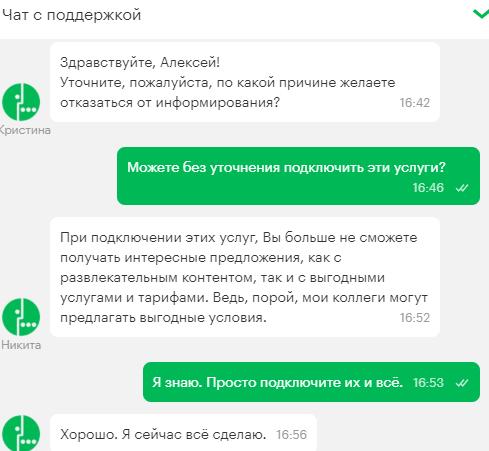 «Мобильный контент» бесплатно, без смс и регистраций. Подробности мошенничества от Мегафона - 21