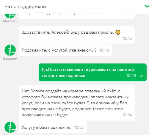 «Мобильный контент» бесплатно, без смс и регистраций. Подробности мошенничества от Мегафона - 23