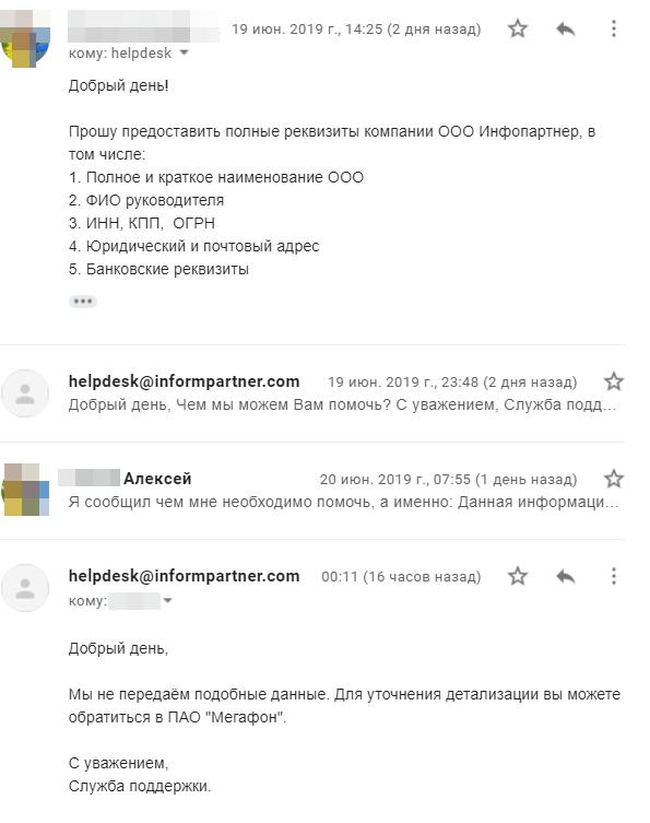 «Мобильный контент» бесплатно, без смс и регистраций. Подробности мошенничества от Мегафона - 5