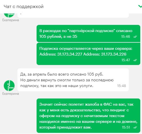 «Мобильный контент» бесплатно, без смс и регистраций. Подробности мошенничества от Мегафона - 8