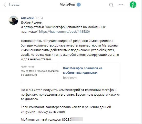 «Мобильный контент» бесплатно, без смс и регистраций. Подробности мошенничества от Мегафона - 1