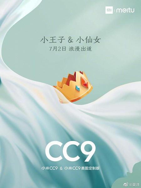Вместе с Xiaomi CC9 выйдет специальное издание Xiaomi CC9 Custom Edition