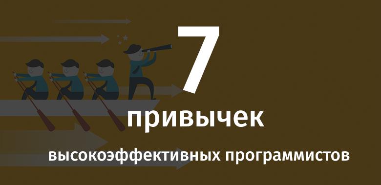 7 привычек высокоэффективных программистов - 1