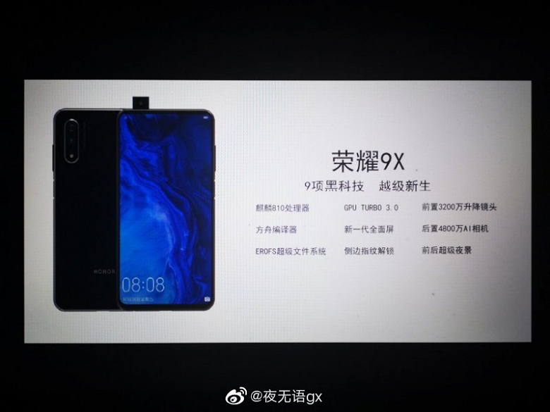 Honor 9X получит экран без вырезов, выдвижную камеру и SoC Kirin 710, а Honor 9X Pro будет построен на платформе Kirin 810