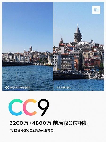 Xiaomi CC9 получил 48-мегапиксельную камеру Sony