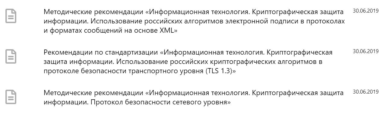 ФСБ рекомендует внедрить шифры «Магма» и «Кузнечик» в TLS 1.3 для сайтов Рунета - 1