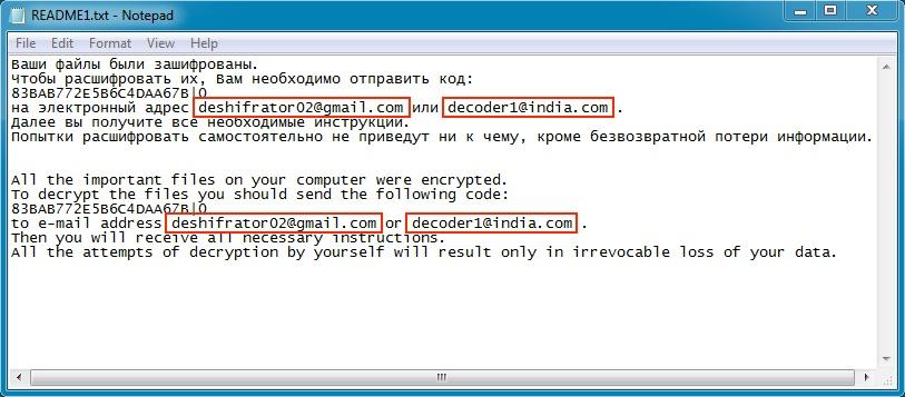 Идёт массовая рассылка шифровируса Troldesh от имени российских компаний - 1