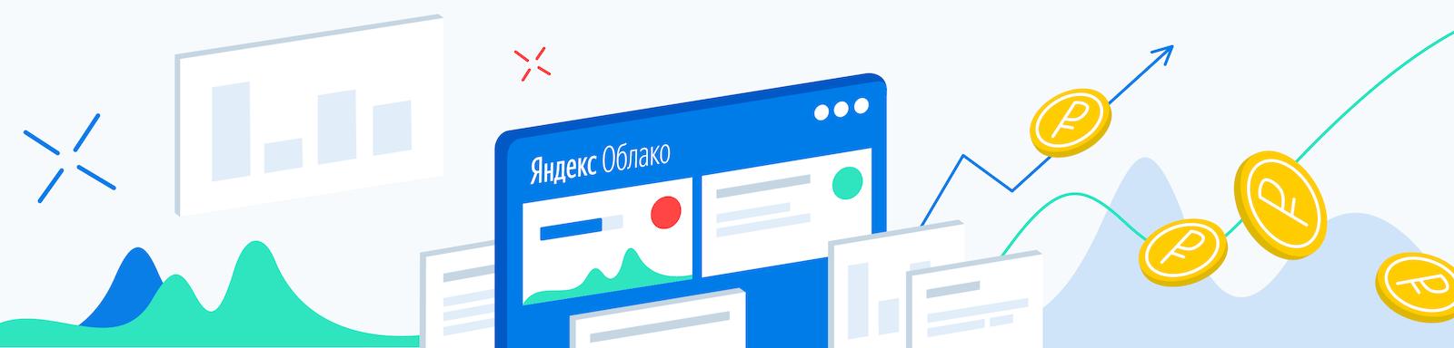 Как можно использовать прерываемые виртуальные машины Яндекс.Облака и экономить на решении масштабных задач - 3