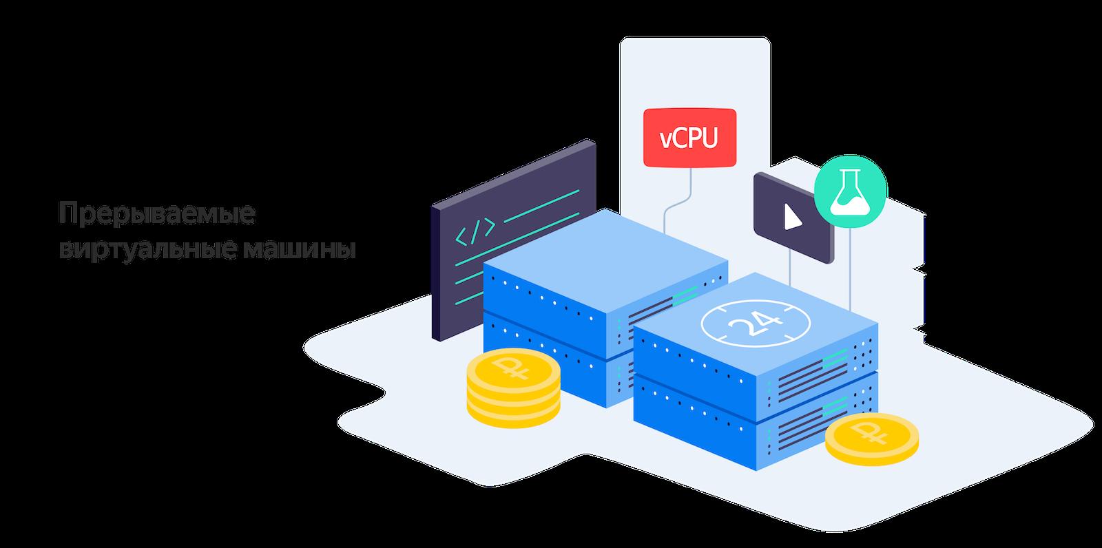 Как можно использовать прерываемые виртуальные машины Яндекс.Облака и экономить на решении масштабных задач - 1