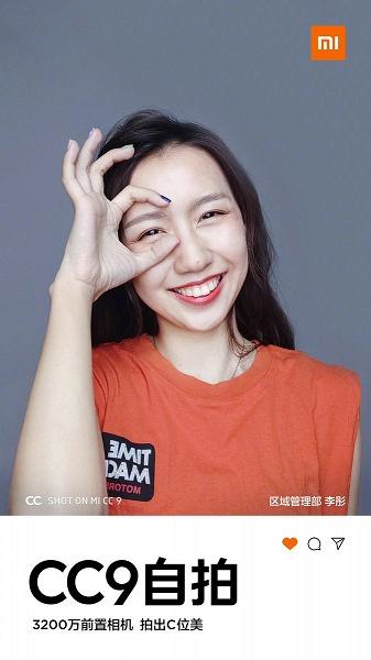 Первые фотографии с фронтальной камеры селфифона Xiaomi CC9