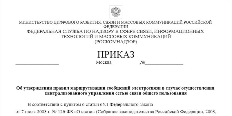 Начата подготовка к реализации закона об «изоляции Рунета»