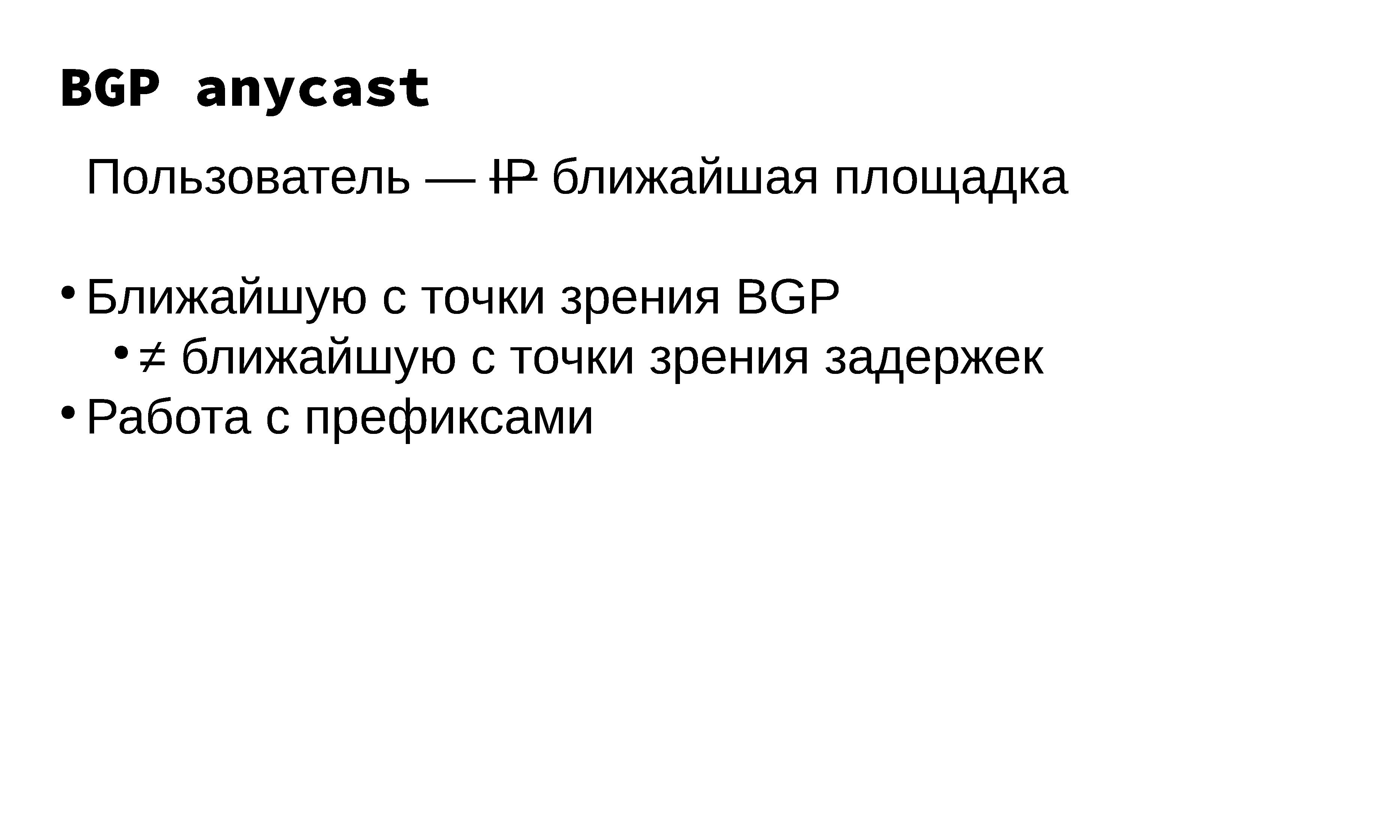 Построение и эксплуатация отказоустойчивой anycast-сети - 12